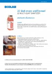 TH_Catsheet_22 Multi-Quat Sanitizer_05-09-14 (1)_page-0001 - เอ็กโคเเลบ หาดใหญ่ เอส เอส เอ็น ดิสทริบิวเตอร์