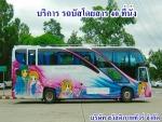 บริการ  รถบัสโดยสาร 40 ที่นั่ง - บริษัท สวัสดิภาพทัวร์ จำกัด
