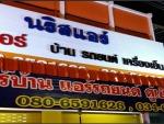 ร้านนริสแอร์    กาญจนบุรี - นริสแอร์