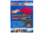 ลอน มาตรฐาน - B K Metalsheet (Bangkok) Co Ltd