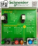 อุปกรณ์ไฟฟ้า ลพบุรี - Tanapon Electric Part., Ltd.