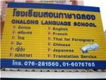 สอนภาษา - โรงเรียนสอนภาษาฉลอง