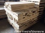 รับซื้อ จำหน่ายไม้ทุกชนิด - Songsak Pallets