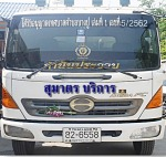 รถสูบส้วม - สูบส้วมสมุทรปราการ สุมาตรบริการ