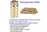 กระดาษฟอกขาวถ่ายแบบแปลน - บริษัท พี เอส แอนด์ พี พี จำกัด (ก๊อปปี้ เซ็นเตอร์)