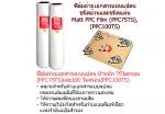 ฟิล์มถ่ายเอกสารแบบแปลน ชนิดม้วนชนิดแผ่น ชลบุรี - PS and PP Co.,Ltd. (Copy center 2008)