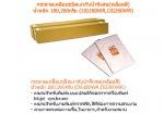 กระดาษเคลือบชนิดเงา กันน้ำพิเศษ ชลบุรี - PS and PP Co.,Ltd. (Copy center 2008)