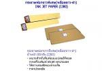 ขายกระดาษอิงค์เจ็ท ชลบุรี - บริษัท พี เอส แอนด์ พี พี จำกัด (ก๊อปปี้ เซ็นเตอร์)