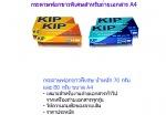 ขายกระดาษฟอกขาวเอ 4 ชลบุรี - บริษัท พี เอส แอนด์ พี พี จำกัด (ก๊อปปี้ เซ็นเตอร์)