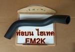 ท่อบน ไฮเทค FM2K - Jeng Chong Huad Zeng