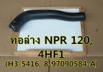 ท่อล่าง NPR120 อุดรธานี - เจ็งชงฮวดเซ้ง (อุดรอะไหล่ยนต์)