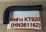 ท่อล่าง KT920 อุดรธานี - เจ็งชงฮวดเซ้ง (อุดรอะไหล่ยนต์)