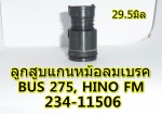 ลูกสูบแกนหม้อลมเบรค HINO FM, BUS 275 - Jeng Chong Huad Zeng