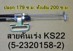 สายคันเร่ง KS22 อุดรธานี - เจ็งชงฮวดเซ้ง (อุดรอะไหล่ยนต์)