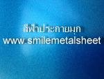 สีฟ้าประกายมุก หลังคาเมทัลชีท - เมทัลชีท นครสวรรค์ สมายล์