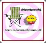เก้าอี้ขารวบมีที่วางแขนและแก้วน้ำ - ห้างหุ้นส่วนจำกัด ส วัชรภัณฑ์ โปรดักส์