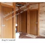 ประตู PVC จากเกาหลี - บริษัท แทคัง จำกัด