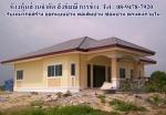 รับออกแบบบ้าน สร้างบ้านราคาถูก ชลบุรี - Sangmanee Karnchang LP.