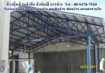 ห้างหุ้นส่วนจำกัด สังข์มณี การช่าง - Sangmanee Karnchang LP
