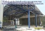 รับงานหลังคาโรงรถ โครงหลังคาบ้าน ชลบุรี - ห้างหุ้นส่วนจำกัด สังข์มณี การช่าง