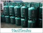 ขายแก๊ส เทพารักษ์ - แก๊สและอุปกรณ์แก๊ส - วิวัฒน์ปิโตรเลียม