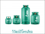 แก๊ส LPG หุงต้ม ปตท. - Viwat Petroleum LP