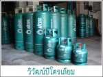 ขายแก๊ส ราคาถูก - Viwat Petroleum LP