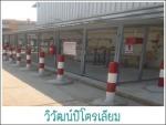 บริการเดินท่อส่งแก๊ส โรงงาน - แก๊สและอุปกรณ์แก๊ส - วิวัฒน์ปิโตรเลียม