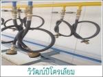 รับเดินท่อแก๊สอุตสาหกรรม - แก๊สและอุปกรณ์แก๊ส - วิวัฒน์ปิโตรเลียม