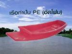 เรือกำปั่น PE (อัดโฟม) - เรือท้องแบน - จิตต์ไฟเบอร์กลาส