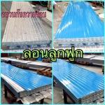 Pakchong Metalsheet