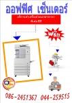 บริการเช่าเครื่องถ่ายเอกสาร  นครราชสีมา -  ศูนย์บริการ ขาย ซ่อม ให้เช่า เครื่องถ่ายเอกสาร โคราช
