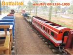 โรงงานผลิต รถไฟเล็ก - รับสร้างรถไฟเล็ก