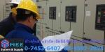 บริการวางแผนสำรวจคำนวณระบบไฟฟ้าโรงงาน - ห้างหุ้นส่วนจำกัด เอ็ม อี อี ซีสเต็ม แอนด์ ซัพพลาย
