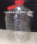 แกลลอนใส 10 ลิตร สมุทรสาคร - ถังพลาสติก-เอส ที เอส พลาสแพ็ค