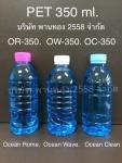 PET 350 ml - ผู้ผลิตขวดพลาสติก