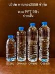 ขวด PET สีฟ้า ปากสั้น - ผู้ผลิตขวดพลาสติก