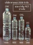 ขวดน้ำดื่ม PET ปากสั้น - ผู้ผลิตขวดพลาสติก