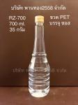 ขวด PET บรรจุซอส RZ 700 ml 35 กรัม - ผู้ผลิตขวดพลาสติก