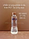 ขวด PET ใส บรรจุซอส RZ-20027 กรัม 200 ml - ผู้ผลิตขวดพลาสติก