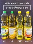 ขวดน้ำมันพืช PET 1ลิตร - ผู้ผลิตขวดพลาสติก