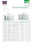 ตู้กันน้ำพลาสติก โคราช - บริษัท โคราชวิศวกรรมและเทคโนโลยี จำกัด
