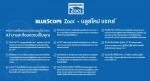 BlueScope Zacs แพร่ - เมทัลชีท แพร่ สุวรรณ สตีล