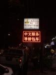 ร้านทำป้าย ชลบุรี - จี แอล พรีเมี่ยม โปรดักส์-ร้านป้ายพัทยา