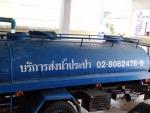 บริการส่งน้ำประปา - บริการรถส่งน้ำประปา - เพ็ญศรี