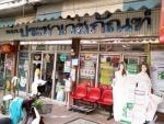 เวชภัณฑ์ - ร้าน ประชาเวชภัณฑ์ ขายยา สุพรรณบุรี
