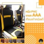Premium Auto Part หุ้มเบาะหนังรถยนต์ 4 - ร้านหุ้มเบาะหนังรถยนต์ บางบัวทอง นนทบุรี