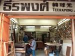 รับทำกรอบรูปทุกชนิด - Theerapong Shop