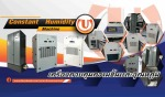 Unic Climate Control product 4 - บริษัท ยูนิค ไคลเมท โพรเฟสชันนัล แอนด์ เอ็นยิเนียริ่ง จำกัด