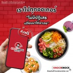 KnockKnockRider04 - Knock Knock Rider